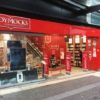 ブリスベンの本屋DYMOCKS紹介!クイーンズランド最大らしいが小さすぎて読書量の違いを感じる
