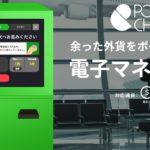 海外帰りで余った外貨を電子マネーに交換できるサービスが羽田空港に登場!ポケットチェンジが便利