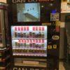 オーストラリアのブリスベンにある日本のドリンクを売ってる自動販売機を発見!