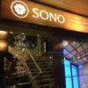 ブリスベンの高級日本食料理屋SONO(園)を食レポ!外国人の友達を連れていきたいレストラン!