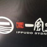 【奇跡】シドニーの一風堂(IPPUDO)ラーメンは観光地としておすすめ!実際働いていた僕が裏側を大公開!
