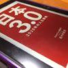 【書評】佐々木紀彦さんの『日本3.0 2020年の人生戦略』読んだ。これからの未来はどうなる?自己愛に満ちた世界への警鐘。