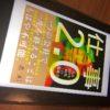 【辛口書評】『仕事2.0 人生100年時代の変身力』を読んでの感想!勉強し続けないと生き残れない時代?