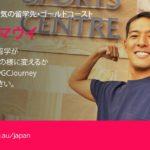 【PR】ゴールドコースト留学はシンプルにおすすめ!ビデオ映像で留学ライフを知ろう!