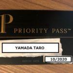 【夢実現】楽天プレミアムカード付帯のプライオリティ・パスで世界中のラウンジ使い放題で人生楽しい!