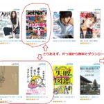 【海外でも利用可】アマゾン・プライム会員でKindle本が読み放題!Prime Readingの5つのメリット!