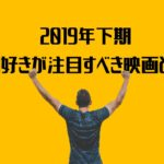 【2019年下期】格闘好きが注目すべき映画と試合!映画『HiGH&LOW THE WORST』と『K-1 WORLD GP 2019 JAPAN大阪大会』