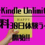 【無料】アマゾンのKindle Unlimitedで本読み放題体験生活を海外でします!