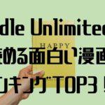 【2019年】Kindle Unlimitedで読める面白い漫画ランキング!全巻無料で読めないが、ほぼコンプリートできておすすめ!