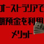 【学生・ワーホリも可】オーストラリアの銀行で定期預金にて資産運用!高金利で小銭を外国で稼いじゃおう!【NAB編】