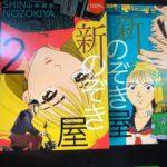 【無料】漫画「新のぞき屋」が1~6巻までタダで今なら読めて大満足!アマゾンKindleライフ!