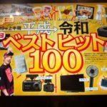 【海外でも利用可】アマゾン・プライム会員で雑誌読み放題!Get Naviから家電批評までPrime Readingで日本の流行をキャッチ!