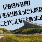 【海外ブログ】356記事目、2019年8月のレビュー!収益化方法や今後について!