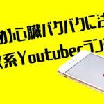 【保存版】過激系Youtuberランキング!迷惑?体張るユーチューバー動画のまとめ!