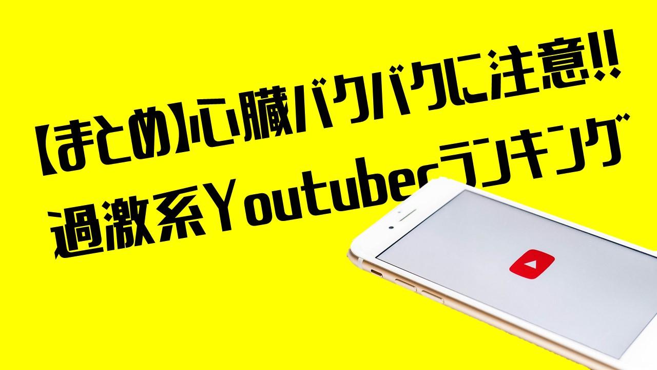 ヤラセ コレコレチャンネル
