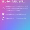 Apple Music(アップルミュージック)を1週間使い終えての感想。課金すべき?メリット・デメリットを考える。