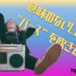 【海外でも無料】日常に音楽を!Apple Music無料3カ月体験に申し込んだ!最高にクールな毎日!