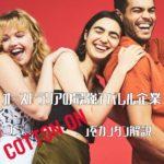 【日本未上陸】オーストラリアのユニクロ『COTTON ON(コットンオン)』とは?東京に店舗はある?オンライン通販サイトで買える?知られざるアパレル企業に迫る!