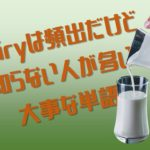【間違いやすい英語】dairyの意味!dailyとの違いは知っている?dairy product/foodとは?