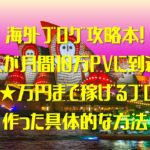 【海外でブログ始めたい人は必見】素人が10万PV規模のブログを育てた方法!