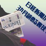 【裏技】日経新聞アプリが2カ月無料!電子版1カ月無料体験した後でも申し込みできて、最大3カ月無料で読めた秘密!