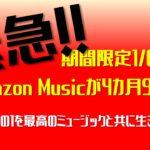 【締切間近】Amazon Music Unlimitedが1月6日まで4カ月99円で音楽聴き放題!早速登録した。