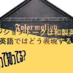 「ポジショントーク」は和製英語!英語ではどう表現する?そもそもの意味も紹介!例・使い方つき!