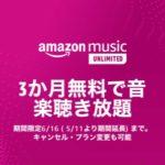 【急げ】Amazon Musicが今なら3カ月無料で音楽聴き放題!2020/6/16まで!音でリフレッシュ!