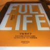 """【書評】""""フルライフ(FULL LIFE)今日の仕事と10年先の目標と100年の人生をつなぐ時間戦略""""を読んだ感想!"""