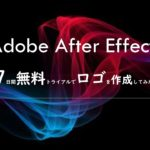 Adobe After Effectsの無料体験中に電光線のラインが走るFamzのロゴ動画を作ってみた。