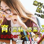 【全生徒必見】教育系Youtuberをまとめてみた!見るだけで学びになるのでおすすめ!無料オンライン学習には最適!授業・受験系Youtubeチャンネルはどれだけ稼げる?