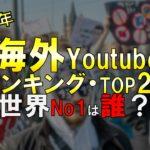 【2021年】世界Youtubeチャンネル登録者数ランキング!海外TOPユーチューバーは誰?収益、国、ジャンルを分析!