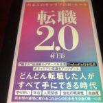 【要約・感想】LinkedIn日本代表の村上臣『転職2.0』が新しい!日本人のキャリアの新・ルールはこれだ!