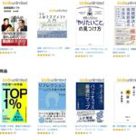 【急募】GWは読書三昧!Amazon Kindle Unlimitedが2カ月99円!無料30日体験プランも再利用できた!