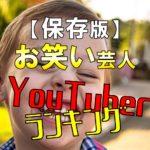 あの人も?お笑い芸人のYouTube動画ランキングTOP66!おすすめネタや面白いコントが満載の公式ユーチューブチャンネル集!