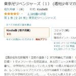 「東京リベンジャーズ」を海外から楽しむ!漫画1巻はAmazonで無料で読めたり、アニメはオンデマンド配信の無料お試し期間で見れる!【ネタバレ?要約解説付】